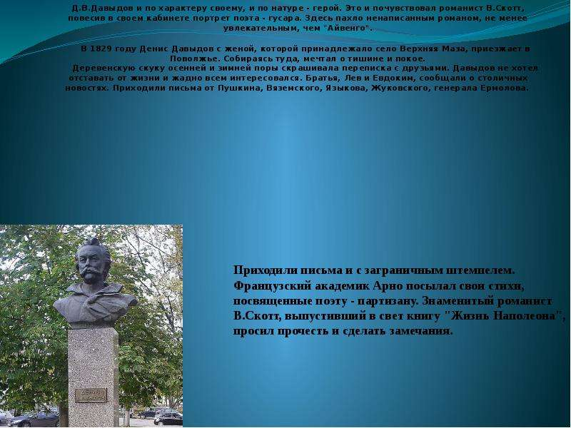 Д. В. Давыдов и по характеру своему, и по натуре - герой. Это и почувствовал романист В. Скотт, пове