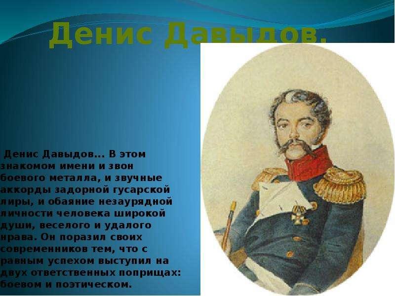 Денис Давыдов. . . В этом знакомом имени и звон боевого металла, и звучные аккорды задорной гусарско