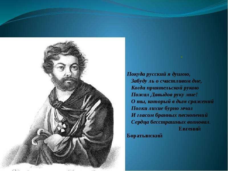 Денис Давыдов, слайд 4