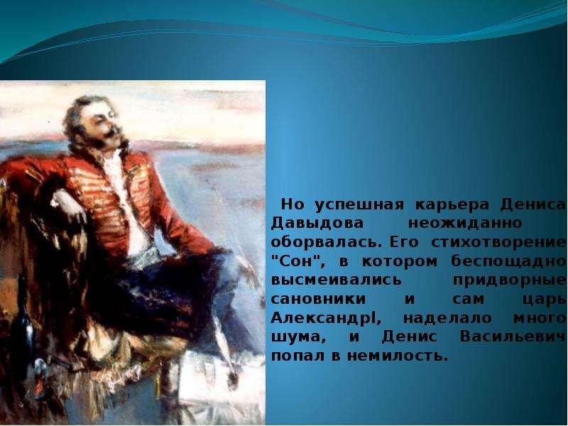 """Но успешная карьера Дениса Давыдова неожиданно оборвалась. Его стихотворение """"Сон"""", в кото"""