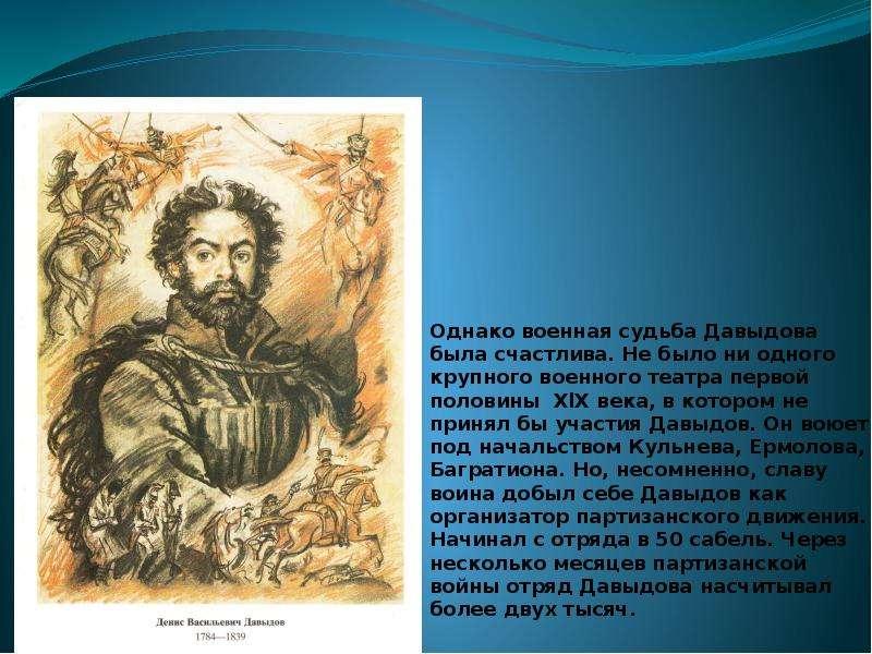 Однако военная судьба Давыдова была счастлива. Не было ни одного крупного военного театра первой пол