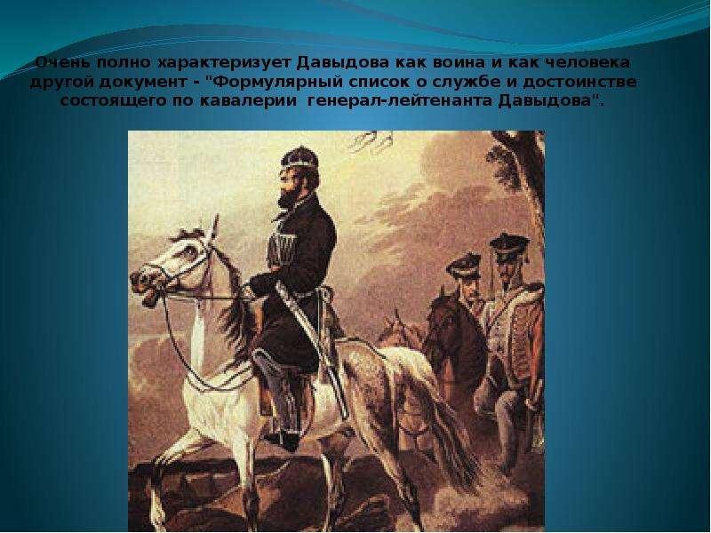 """Очень полно характеризует Давыдова как воина и как человека другой документ - """"Формулярный спис"""