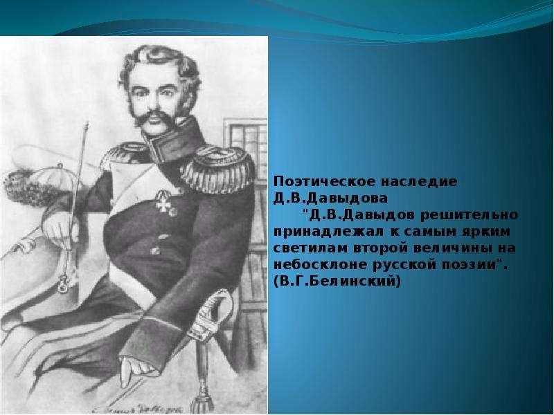 """Поэтическое наследие Д. В. Давыдова """"Д. В. Давыдов решительно принадлежал к самым ярким светила"""