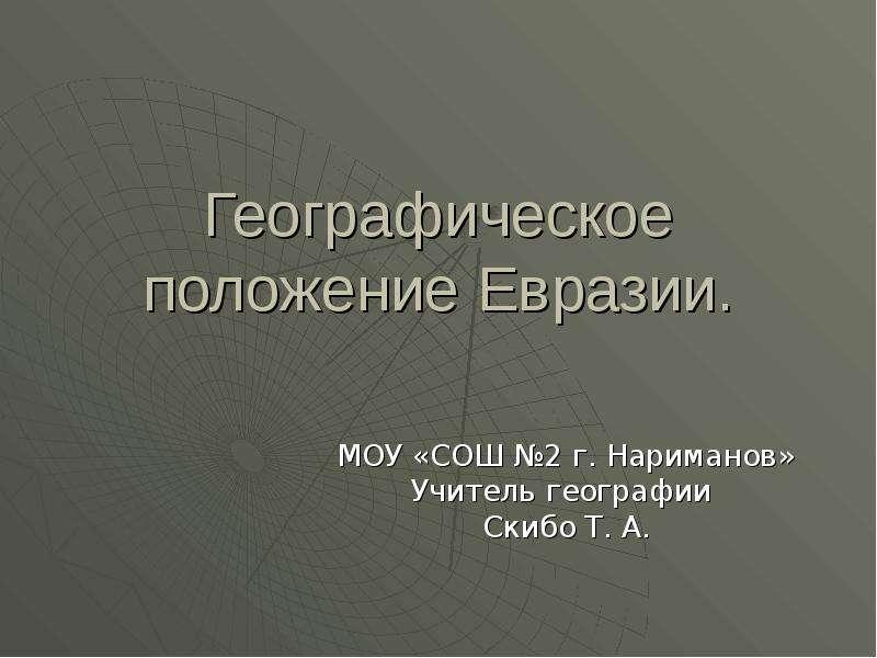 Презентация Географическое положение Евразии