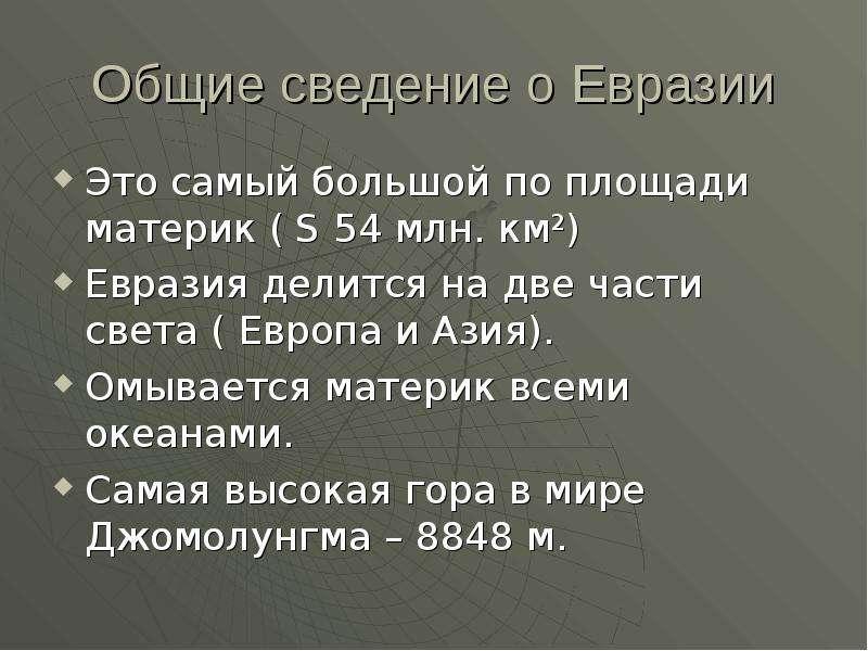 Общие сведение о Евразии Это самый большой по площади материк ( S 54 млн. км²) Евразия делится на дв