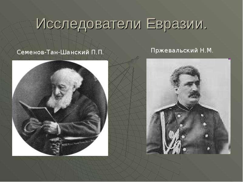 Исследователи Евразии.
