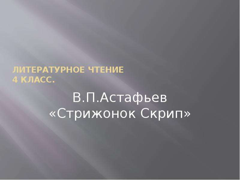 "Астафьев ""Стрижонок Скрип"""