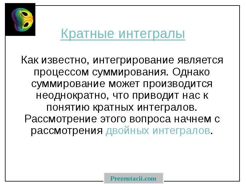 Презентация КРАТНЫЕ И ДВОЙНЫЕ ИНТЕГРАЛЫ
