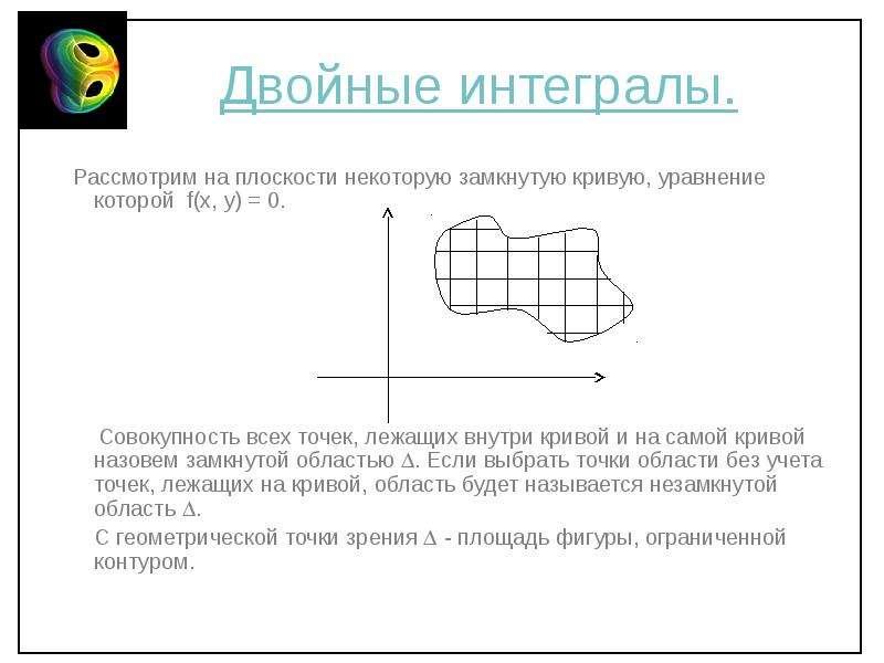 Двойные интегралы. Рассмотрим на плоскости некоторую замкнутую кривую, уравнение которой f(x, y) = 0