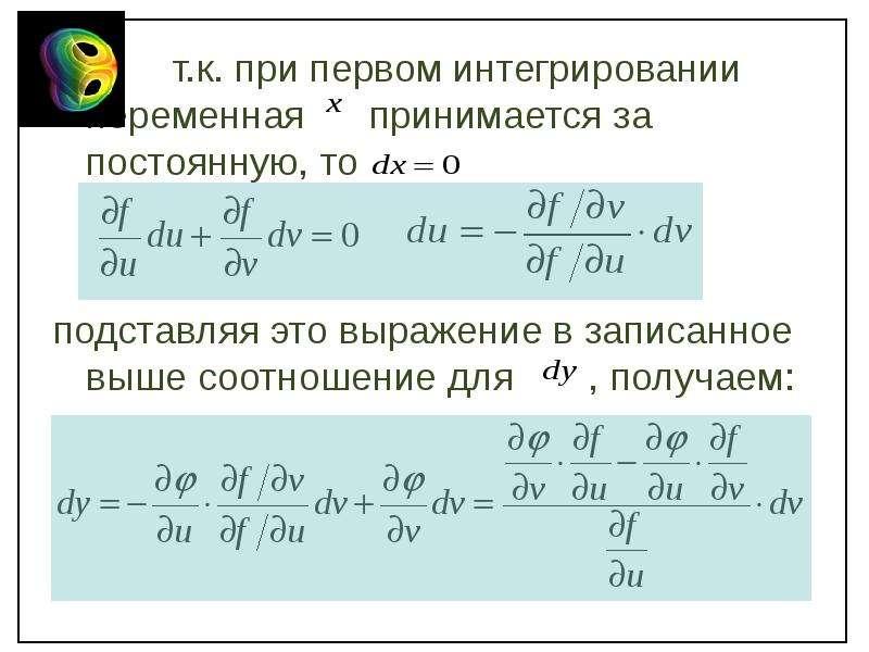 т. к. при первом интегрировании переменная принимается за постоянную, то т. к. при первом интегриров