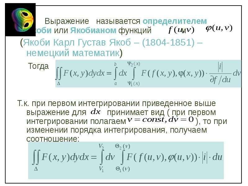 Выражение называется определителем Якоби или Якобианом функций и Выражение называется определителем