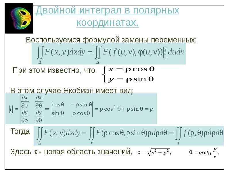 Двойной интеграл в полярных координатах. Воспользуемся формулой замены переменных: При этом известно