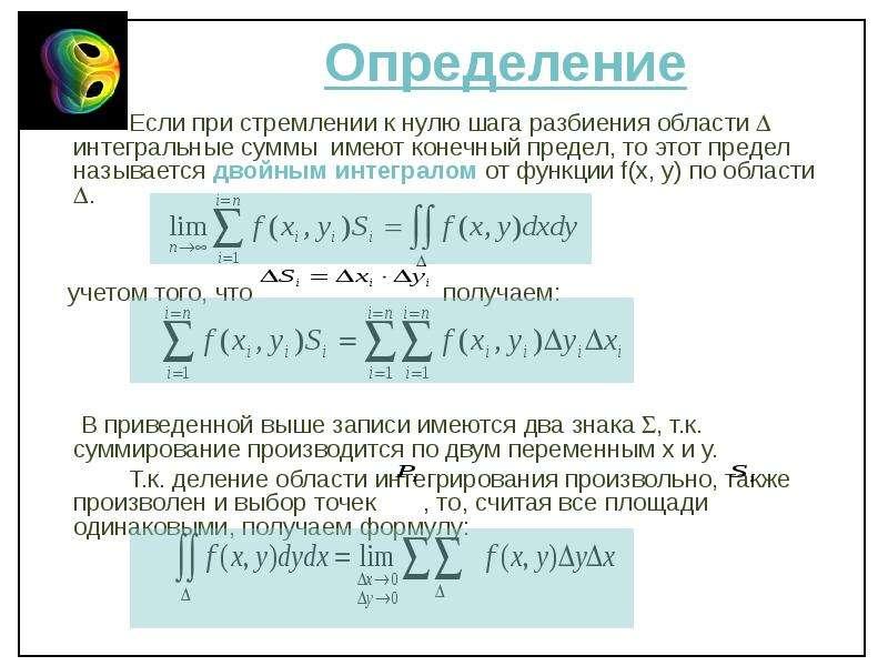 Определение Если при стремлении к нулю шага разбиения области  интегральные суммы имеют конечный пр