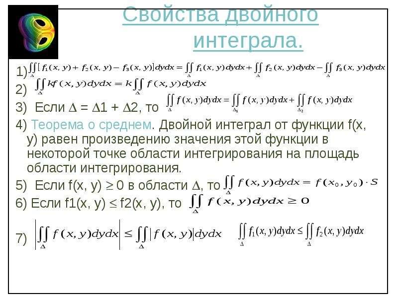 Свойства двойного интеграла. 1) 2) 3) Если  = 1 + 2, то 4) Теорема о среднем. Двойной интеграл от