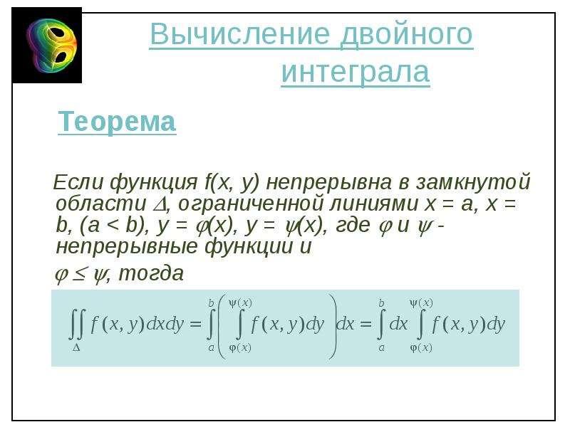 Вычисление двойного интеграла Теорема Если функция f(x, y) непрерывна в замкнутой области , огранич