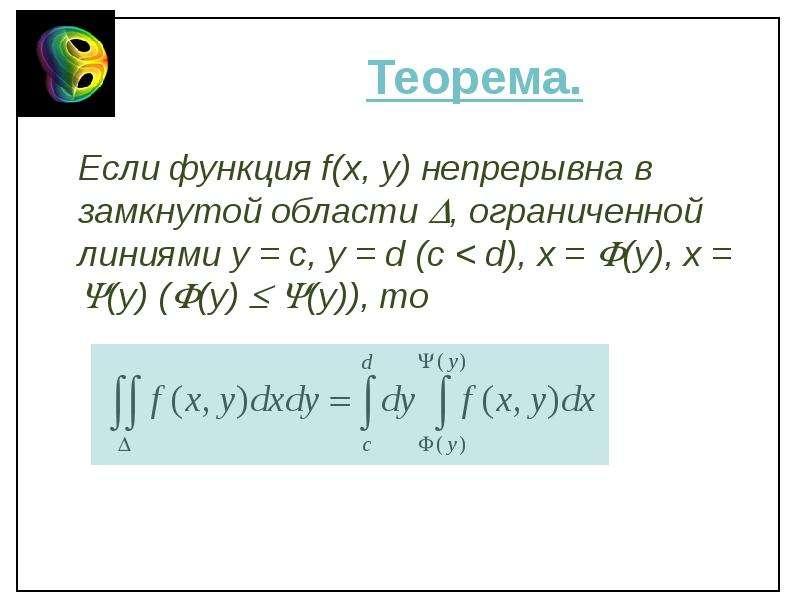 Теорема. Если функция f(x, y) непрерывна в замкнутой области , ограниченной линиями y = c, y = d (c