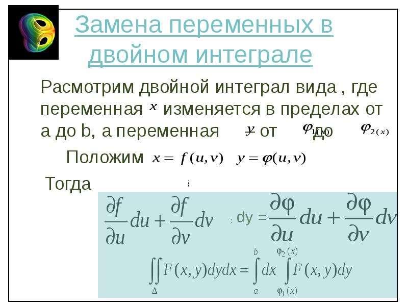 Замена переменных в двойном интеграле Расмотрим двойной интеграл вида , где переменная изменяется в