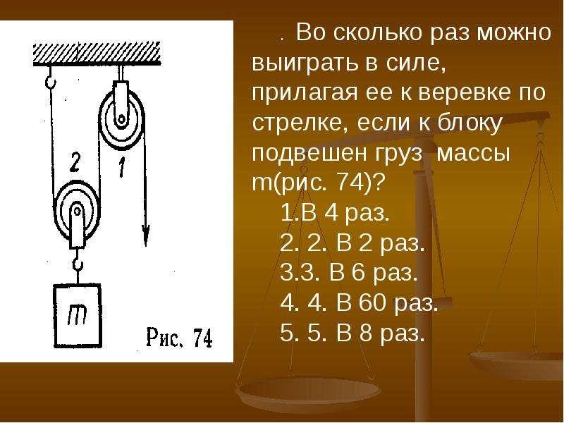 Применение закона рычага к блоку, рис. 13
