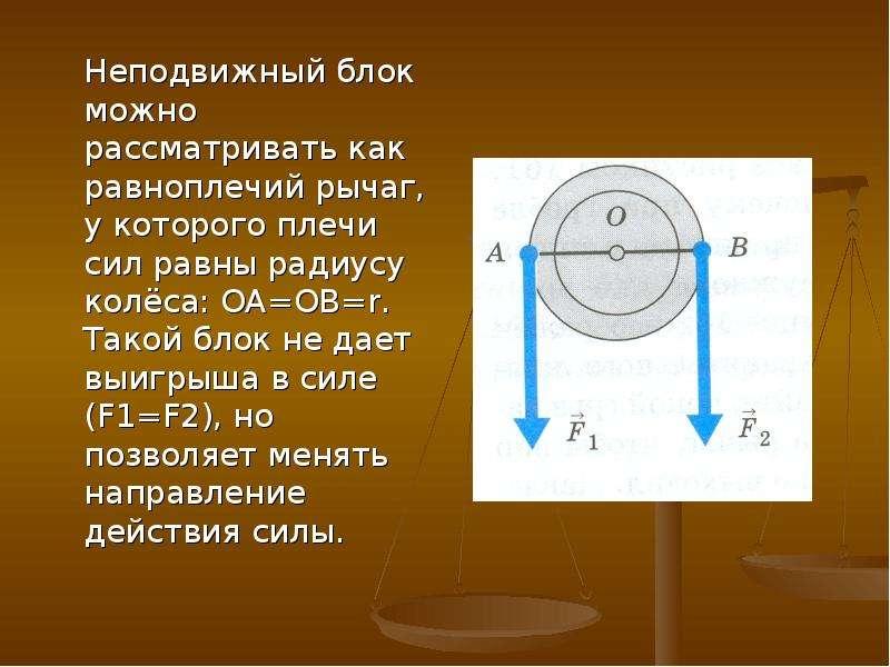 Неподвижный блок можно рассматривать как равноплечий рычаг, у которого плечи сил равны радиусу колёс