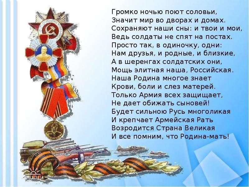 его рассказы для детей про день защитника отечества духи
