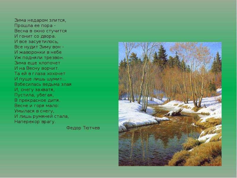Стих зима не зима недаром злится