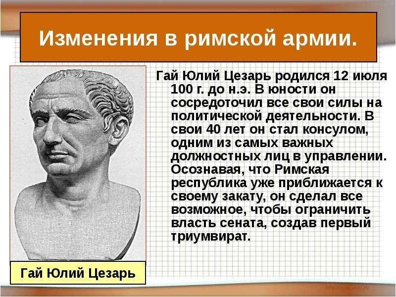 julius ceasar biography essay
