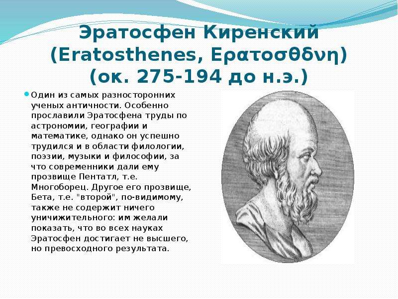 a short biograhy of eratosthenes a greek mathematician