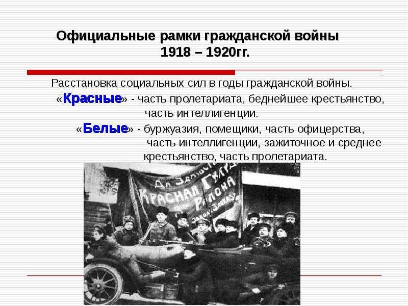 время работы гражданская война 1918 по 1920 кратко эти отношения выглядят