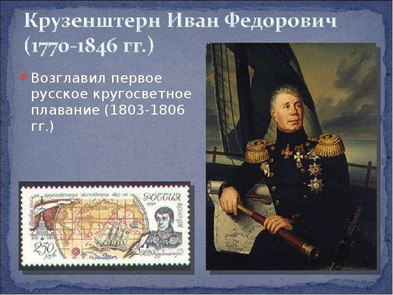Возглавил первое русское кругосветное плавание (1803-1806 гг. ) Возглавил первое русское кругосветно