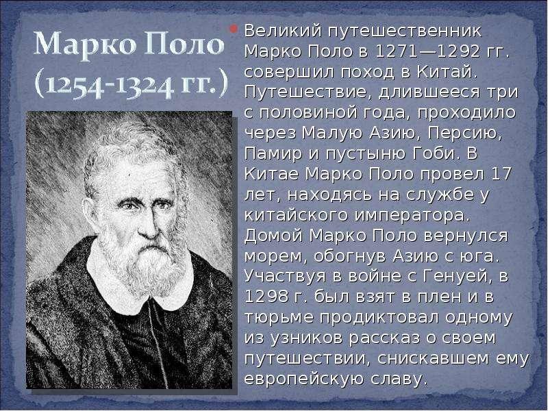 Великий путешественник Марко Поло в 1271—1292 гг. совершил поход в Китай. Путешествие, длившееся три