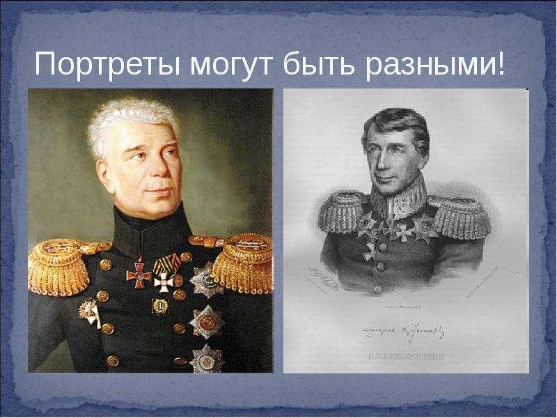 Портреты могут быть разными!
