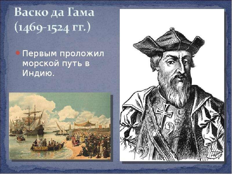 Первым проложил морской путь в Индию. Первым проложил морской путь в Индию.