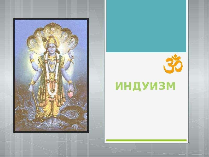 Презентация Индуизм