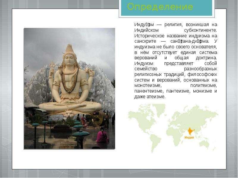 Определение Индуи́зм — религия, возникшая на Индийском субконтиненте. Историческое название индуизма