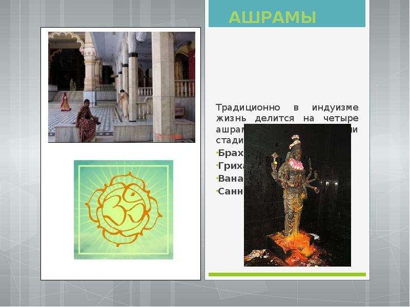 Ашрамы Традиционно в индуизме жизнь делится на четыре ашрама (периода или стадии). Брахмачарья Гриха