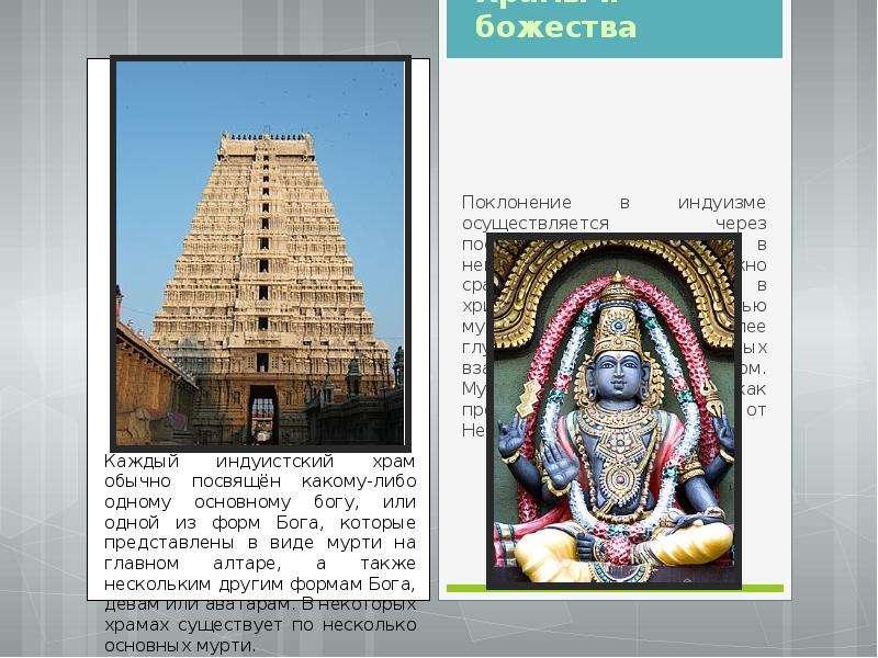 Храмы и божества Поклонение в индуизме осуществляется через посредство мурти, которые в некоторой ст