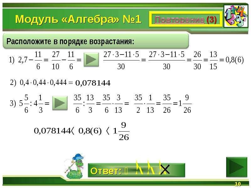 Математика 9 класс вариант 7 модуль алгебра ответы