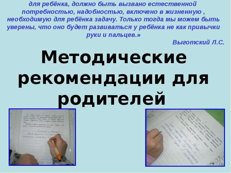 «Письмо должно быть осмысленно для ребёнка, должно быть вызвано естественной потребностью, надобност