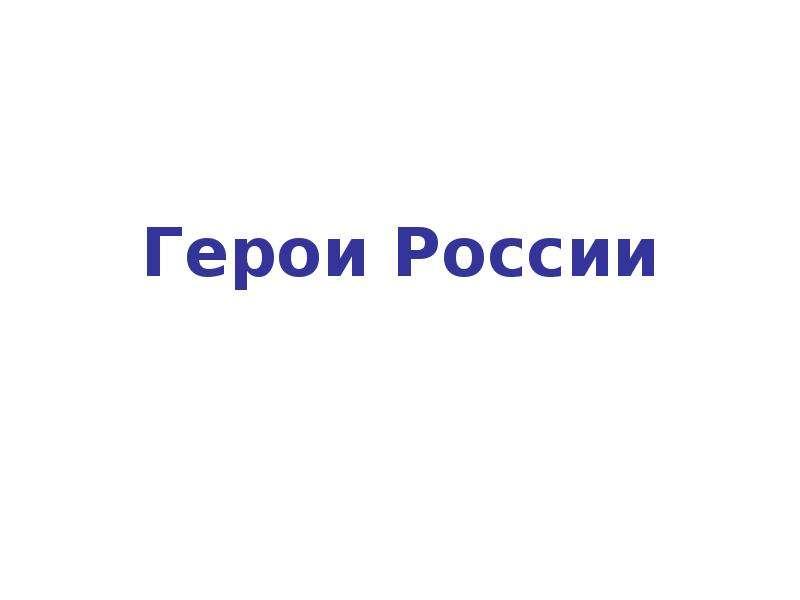 Презентация Герои России