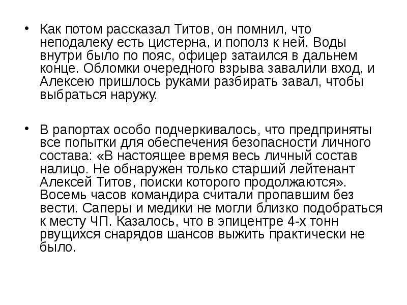 Как потом рассказал Титов, он помнил, что неподалеку есть цистерна, и пополз к ней. Воды внутри было