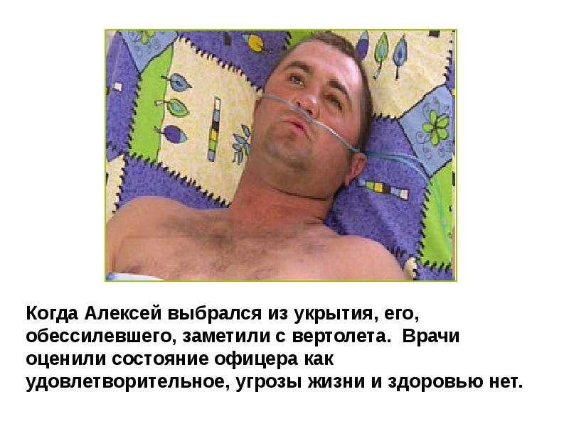 Герои России, слайд 14