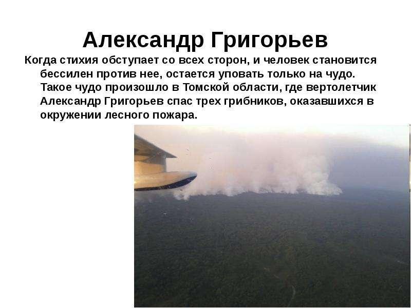 Александр Григорьев Когда стихия обступает со всех сторон, и человек становится бессилен против нее,
