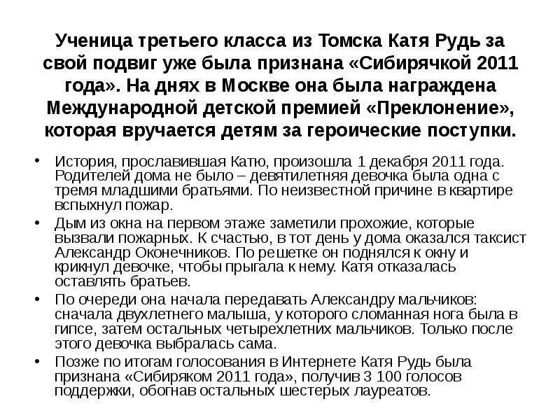 Ученица третьего класса из Томска Катя Рудь за свой подвиг уже была признана «Сибирячкой 2011 года».