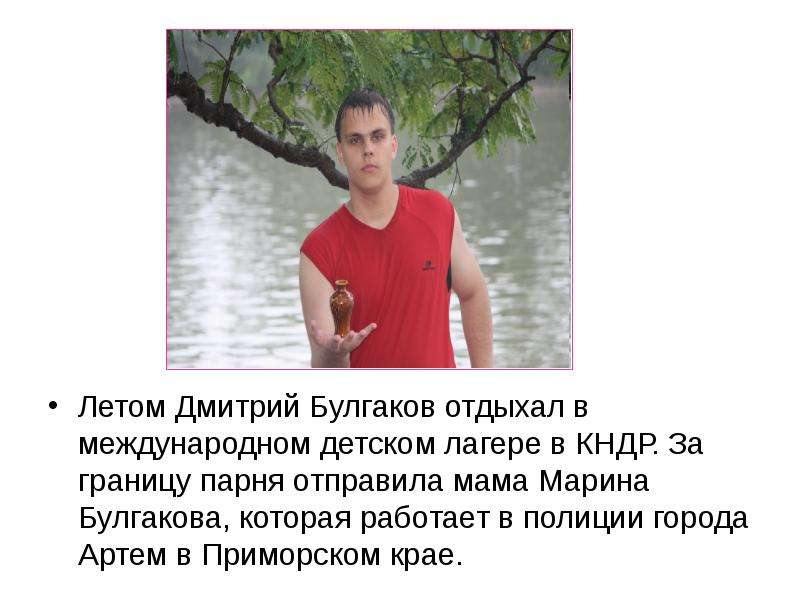 Летом Дмитрий Булгаков отдыхал в международном детском лагере в КНДР. За границу парня отправила мам