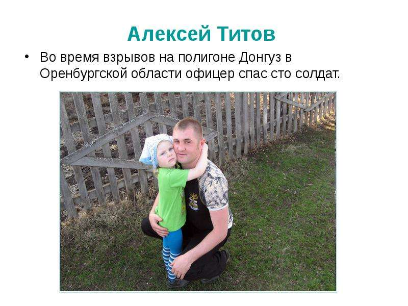 Алексей Титов Во время взрывов на полигоне Донгуз в Оренбургской области офицер спас сто солдат.