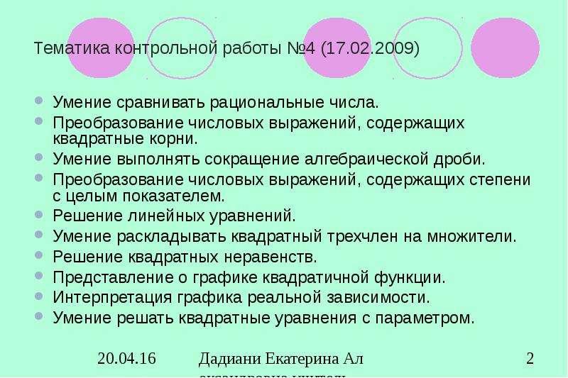 Тематика контрольной работы №4 (17. 02. 2009) Умение сравнивать рациональные числа. Преобразование ч