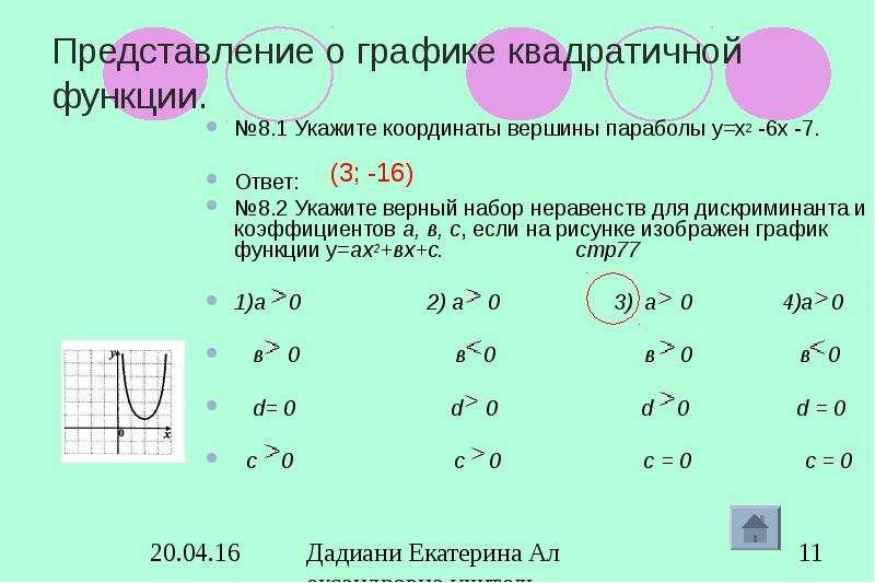 Представление о графике квадратичной функции. №8. 1 Укажите координаты вершины параболы у=х2 -6х -7.
