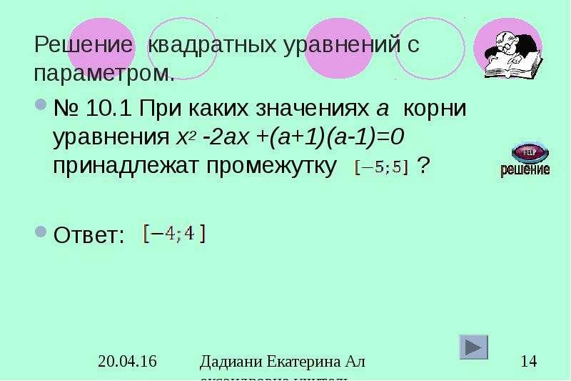 Решение квадратных уравнений с параметром. № 10. 1 При каких значениях а корни уравнения х2 -2ах +(а