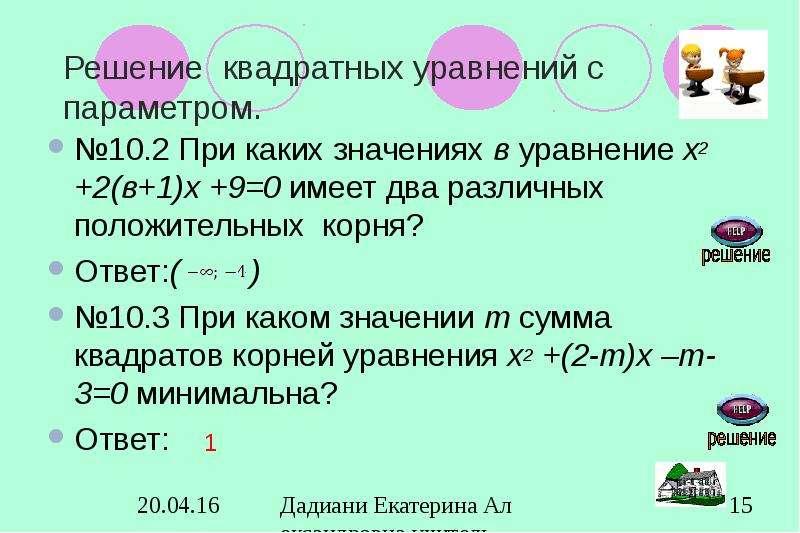 Решение квадратных уравнений с параметром. №10. 2 При каких значениях в уравнение х2 +2(в+1)х +9=0 и
