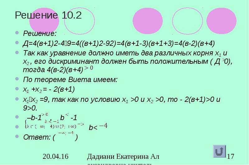 Решение 10. 2 Решение: Д=4(в+1)2-4⋅9=4((в+1)2-92)=4(в+1-3)(в+1+3)=4(в-2)(в+4) Так как уравнение долж